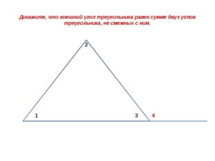 Докажите, что внешний угол треугольника равен сумме двух углов треугольника,