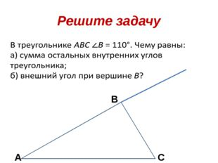Решите задачу В А С