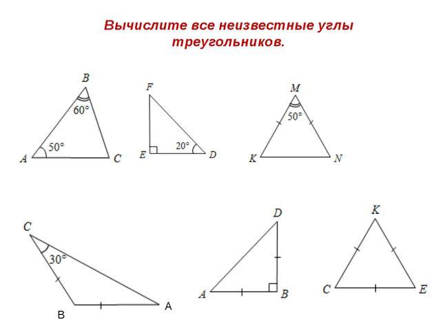 Вычислите все неизвестные углы треугольников. А В
