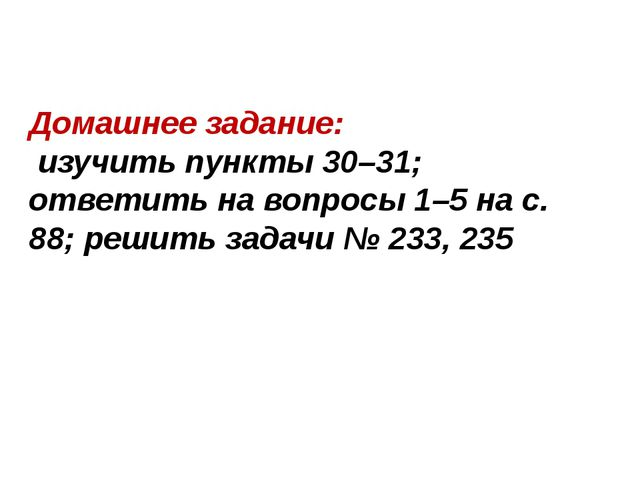 Домашнее задание: изучить пункты 30–31; ответить на вопросы 1–5 на с. 88; реш...