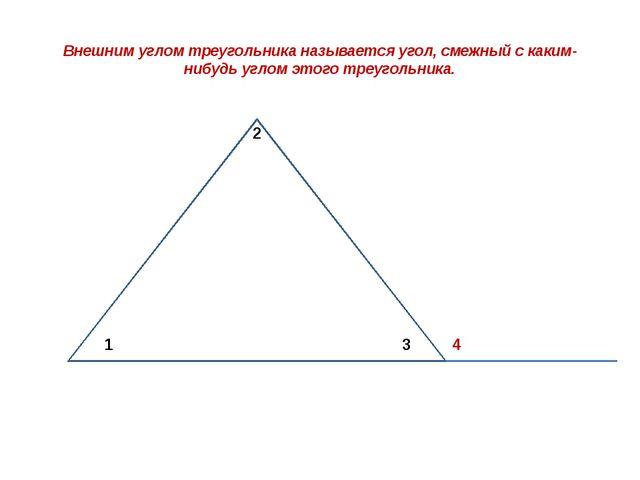 Внешним углом треугольника называется угол, смежный с каким-нибудь углом это...