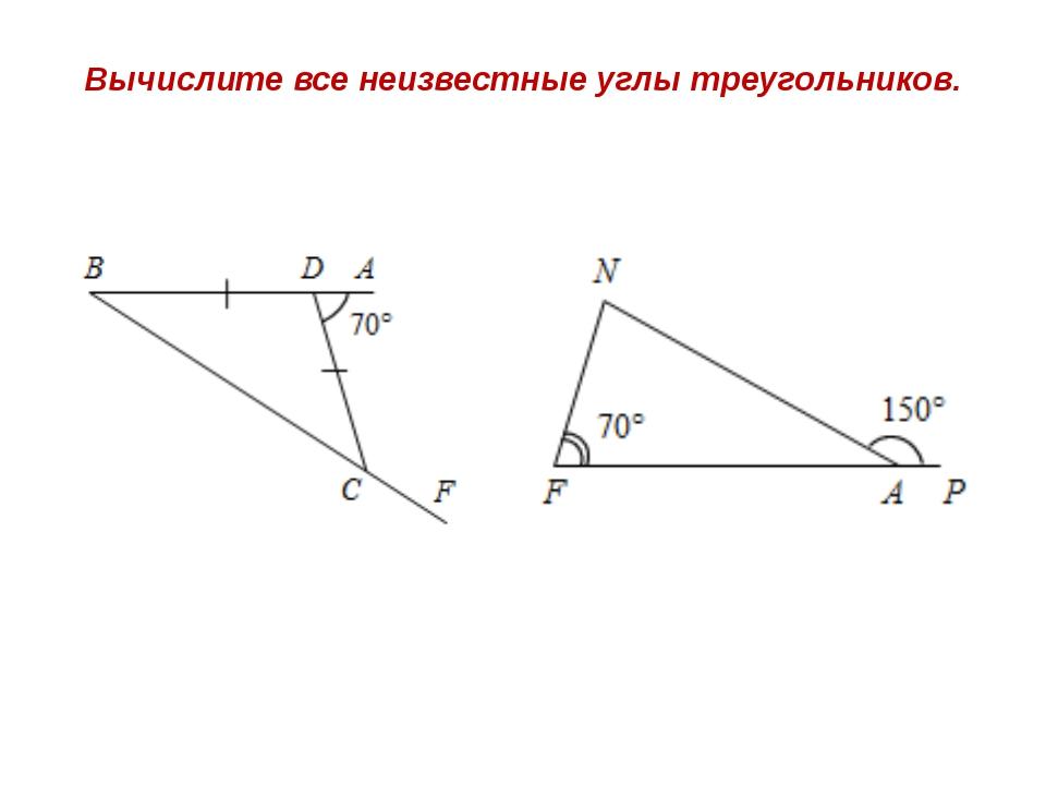 Вычислите все неизвестные углы треугольников.