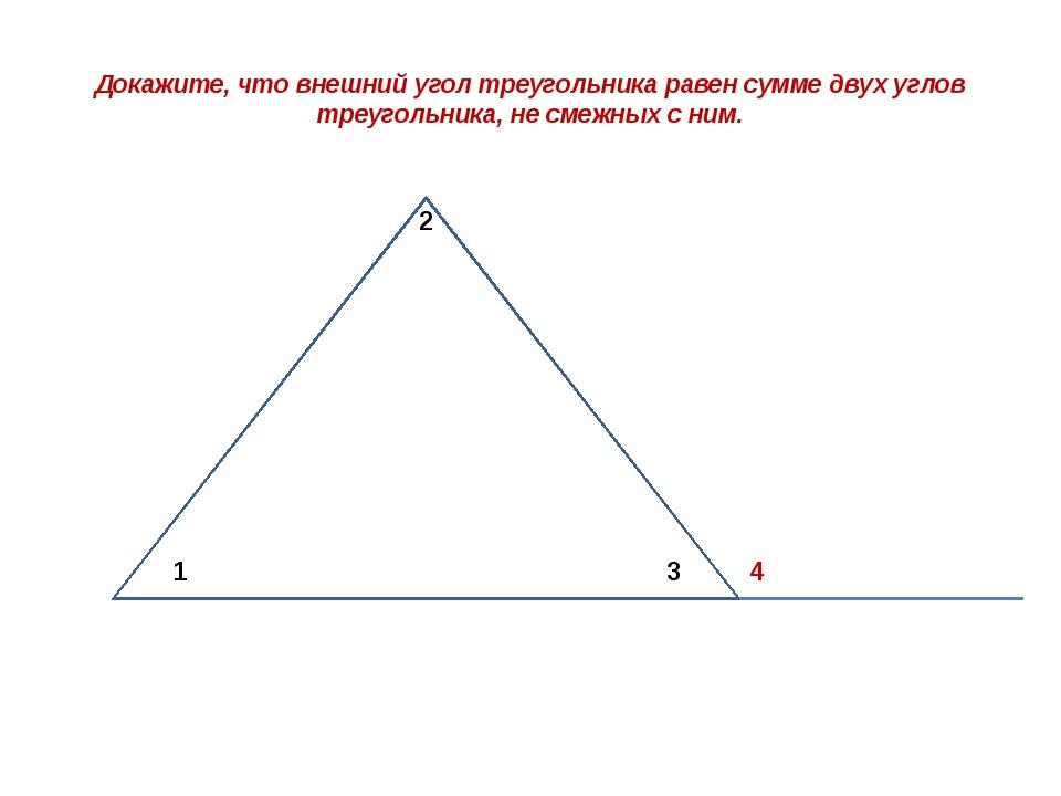 Докажите, что внешний угол треугольника равен сумме двух углов треугольника,...