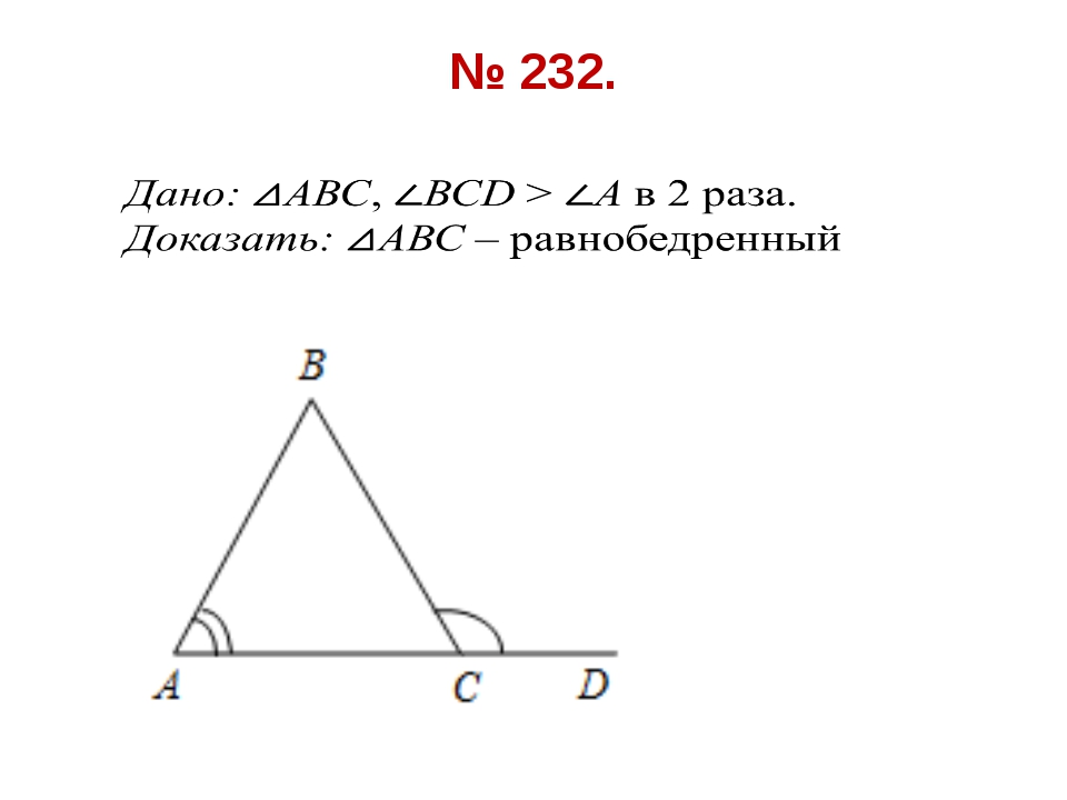 № 232.