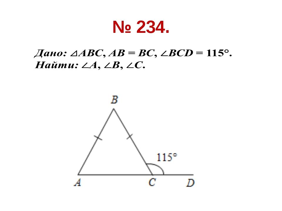 № 234.