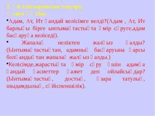 2. Үй тапсырмасын тексеру. Өсиет әңгіме Адам, Ат, Ит қандай келісімге келді?(