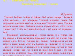 4. Әңгімелесу (сұхбат). Ешкімге жауыздық қылма М.Дулатов Тіленші байдан қайы