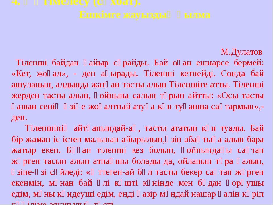 4. Әңгімелесу (сұхбат). Ешкімге жауыздық қылма М.Дулатов Тіленші байдан қайы...