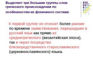 Выделяет три большие группы слов греческого происхождения по особенностям их