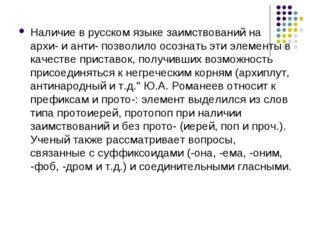Наличие в русском языке заимствований на архи- и анти- позволило осознать эти