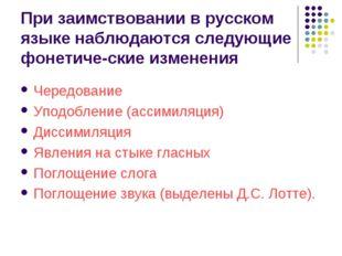 При заимствовании в русском языке наблюдаются следующие фонетиче-ские изменен