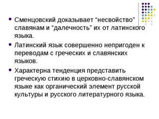 """Сменцовский доказывает """"несвойство"""" славянам и """"далечность"""" их от латинского"""