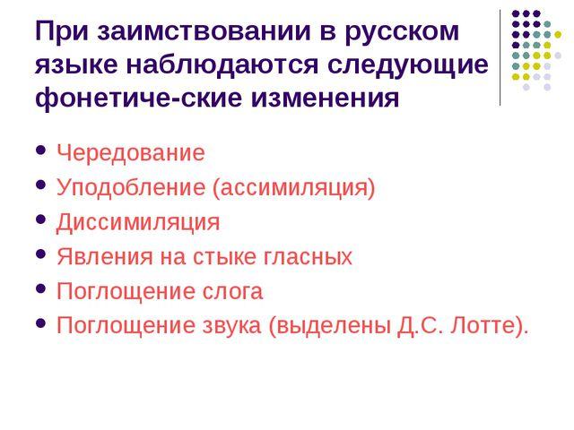 При заимствовании в русском языке наблюдаются следующие фонетиче-ские изменен...