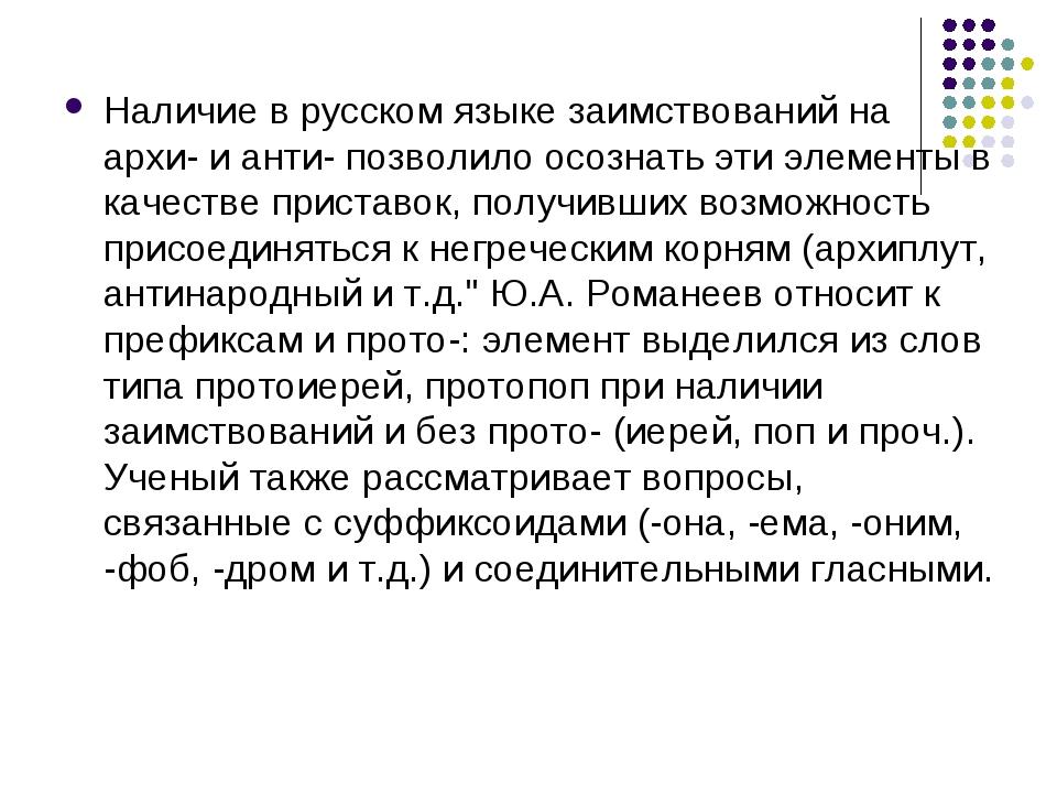 Наличие в русском языке заимствований на архи- и анти- позволило осознать эти...
