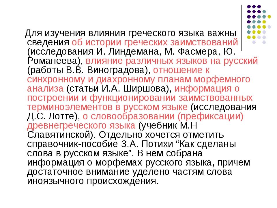 Для изучения влияния греческого языка важны сведения об истории греческих за...