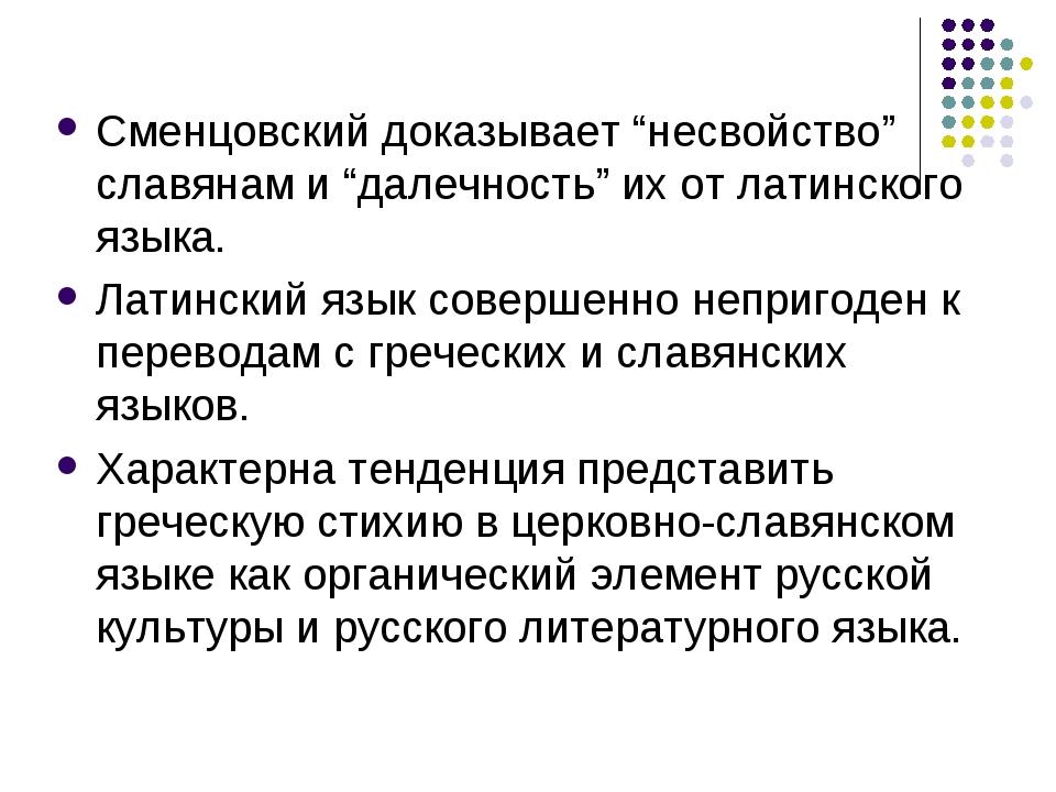 """Сменцовский доказывает """"несвойство"""" славянам и """"далечность"""" их от латинского..."""