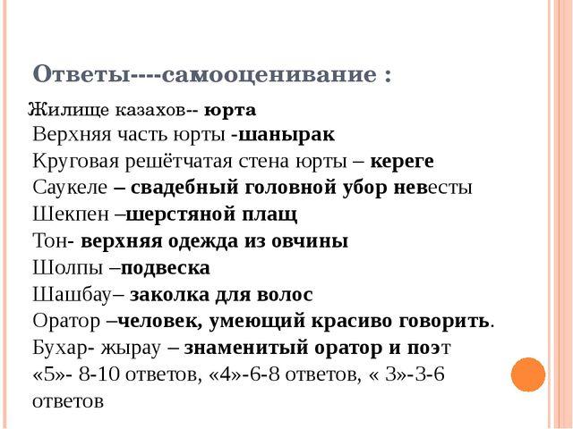 Ответы----самооценивание : Жилище казахов-- юрта Верхняя часть юрты -шанырак...