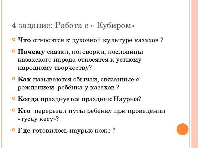 4 задание: Работа с « Кубиром» Что относится к духовной культуре казахов ? По...