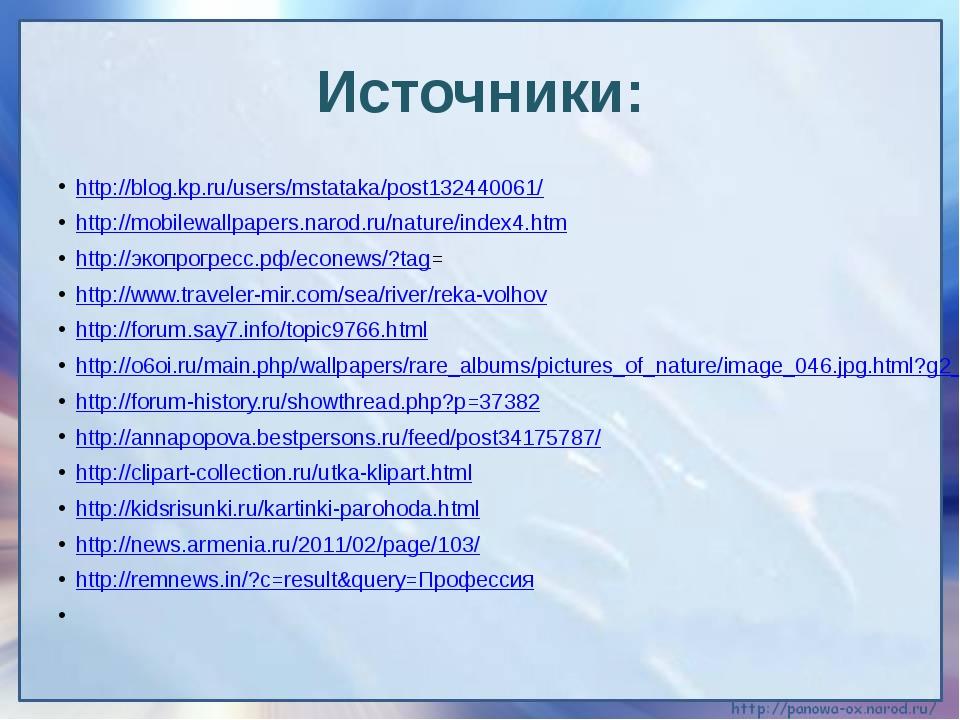 Источники: http://blog.kp.ru/users/mstataka/post132440061/ http://mobilewallp...