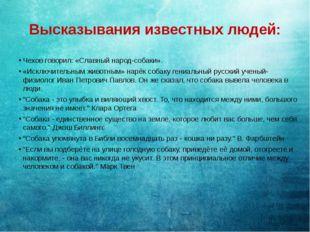 Высказывания известных людей: Чехов говорил: «Славный народ-собаки». «Исключи