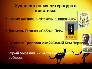 Художественная литература о животных: Борис Житков «Рассказы о животных» Дани