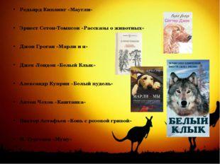 Редьярд Киплинг «Маугли» Эрнест Сетон-Томпсон «Рассказы о животных» Джон Грог