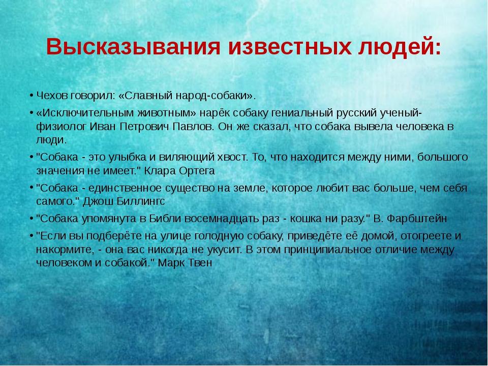 Высказывания известных людей: Чехов говорил: «Славный народ-собаки». «Исключи...