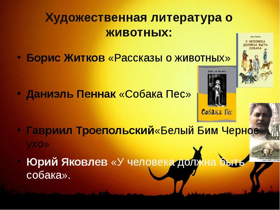 Художественная литература о животных: Борис Житков «Рассказы о животных» Дани...