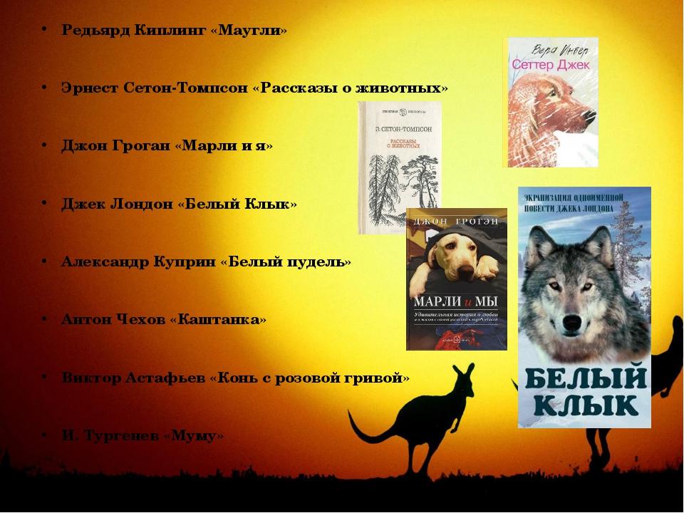 Редьярд Киплинг «Маугли» Эрнест Сетон-Томпсон «Рассказы о животных» Джон Грог...