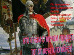 По преданию князь произнес перед новгородцами речь, которую закончил словами: