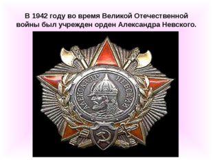 В 1942 году во время Великой Отечественной войны был учрежден орден Александр