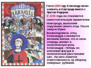 Уже в 1228 году Александр начал княжить в Новгороде вместе с братом Федором.