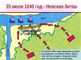 В начале 1240 года шведские рыцари высадились на берегу Невы. Здесь они хотел