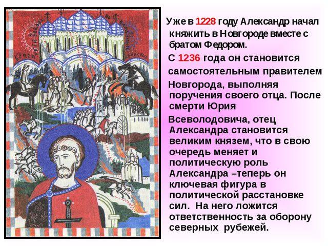 Уже в 1228 году Александр начал княжить в Новгороде вместе с братом Федором....