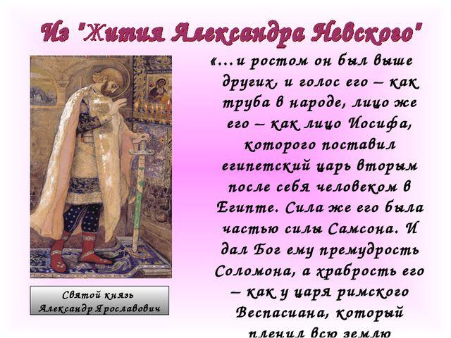 «…и ростом он был выше других, и голос его – как труба в народе, лицо же его...