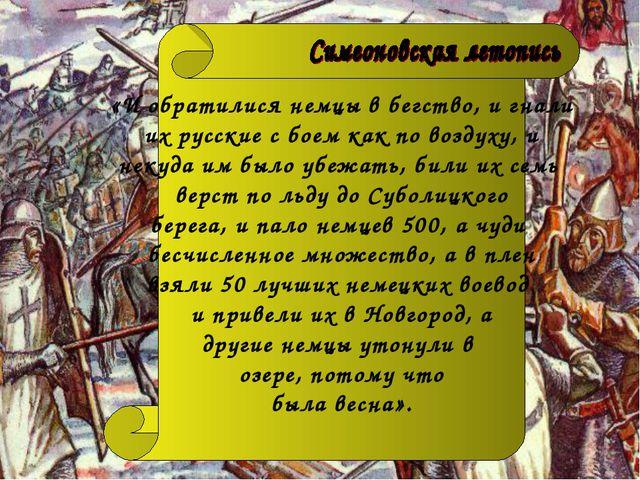 «И обратилися немцы в бегство, и гнали их русские с боем как по воздуху, и н...