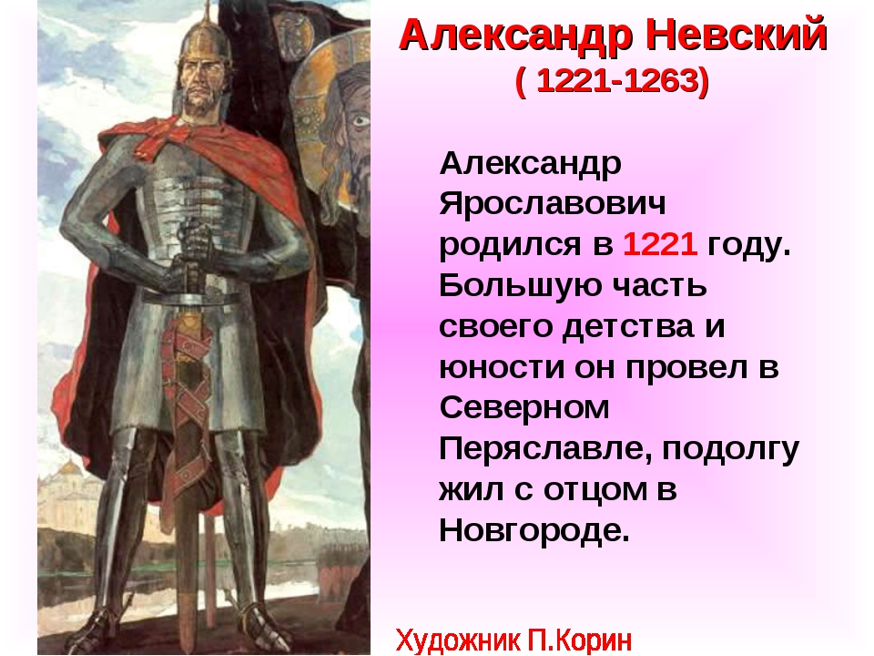 Александр Невский ( 1221-1263) Александр Ярославович родился в 1221 году. Бол...