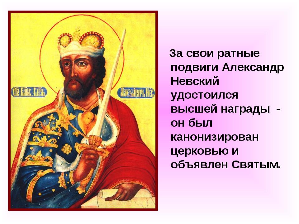 За свои ратные подвиги Александр Невский удостоился высшей награды - он был...