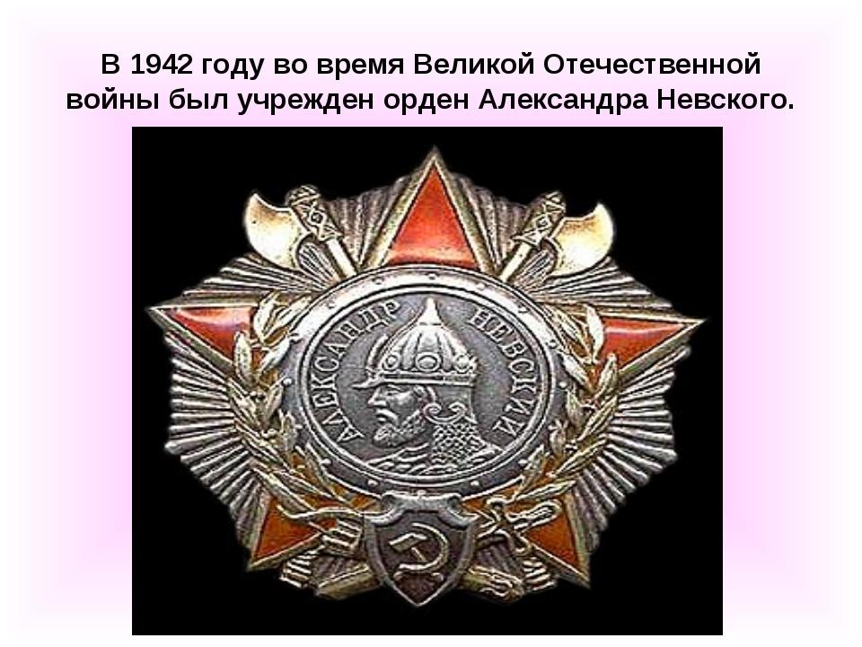 В 1942 году во время Великой Отечественной войны был учрежден орден Александр...