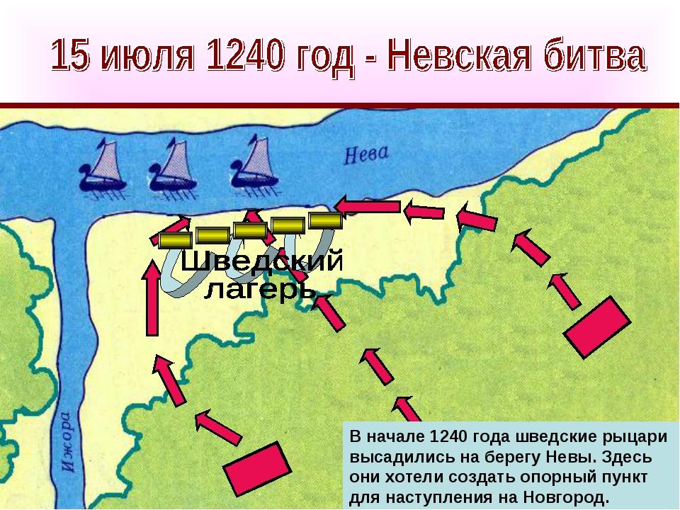 В начале 1240 года шведские рыцари высадились на берегу Невы. Здесь они хотел...