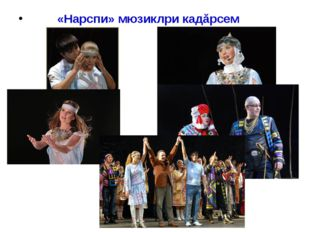 «Нарспи» мюзиклри кадăрсем