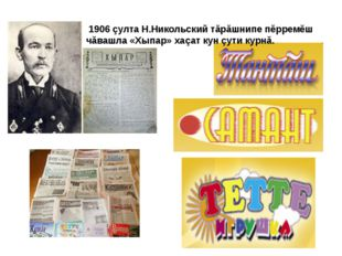 1906 çулта Н.Никольский тăрăшнипе пĕрремĕш чăвашла «Хыпар» хаçат кун çути ку