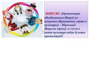 Международный день родного языка, провозглашенный Генеральной конференцией Ю