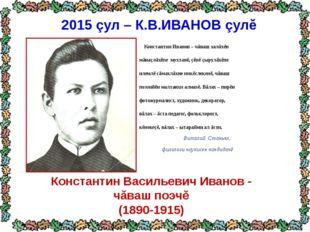 Константин Васильевич Иванов - чăваш поэчĕ (1890-1915) Константин Иванов – чă