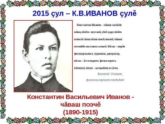 Константин Васильевич Иванов - чăваш поэчĕ (1890-1915) Константин Иванов – чă...