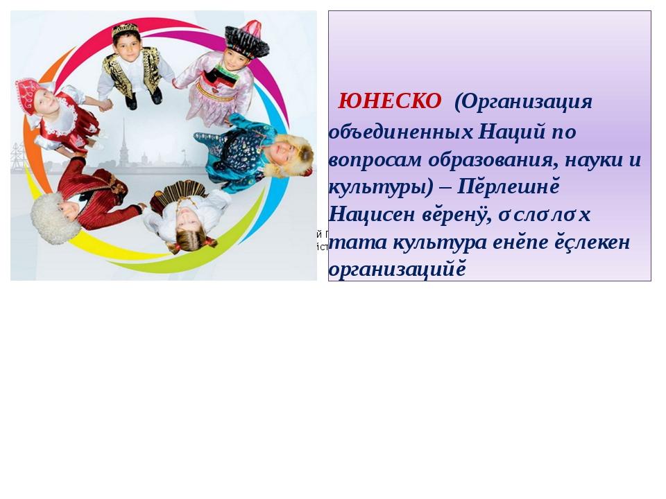Международный день родного языка, провозглашенный Генеральной конференцией Ю...