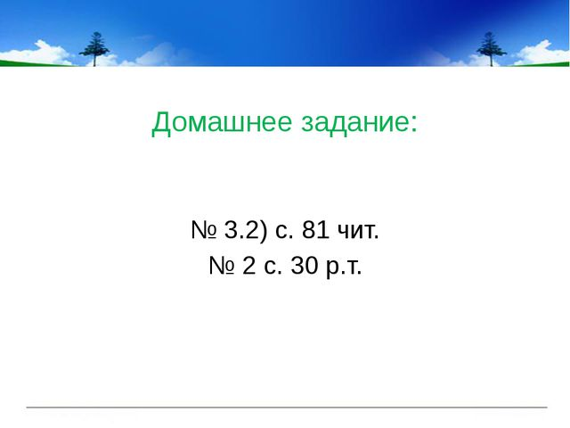 Домашнее задание: № 3.2) с. 81 чит. № 2 с. 30 р.т.