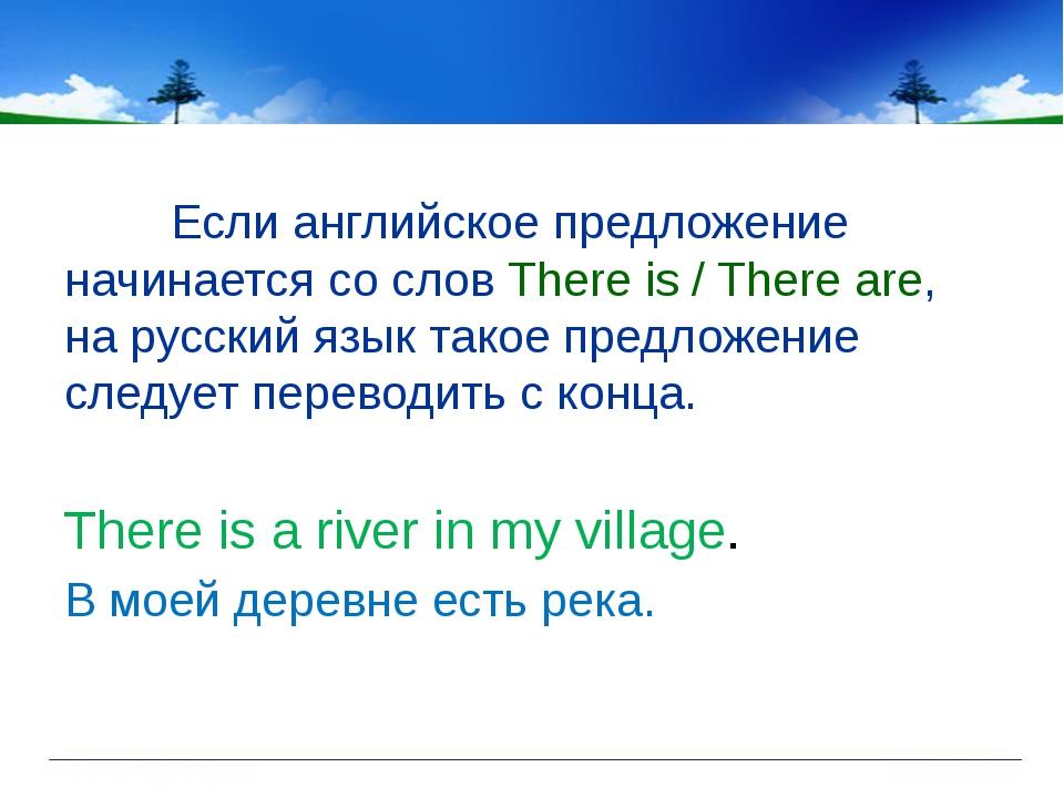 Если английское предложение начинается со слов There is / There are, на ру...