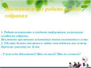 Постановление родительского собрания 1. Родителям принять к сведению информац
