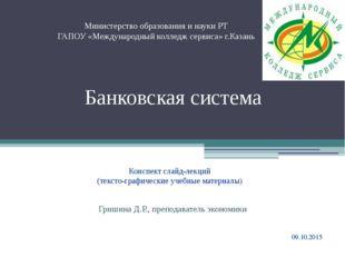 Банковская система Министерство образования и науки РТ ГАПОУ «Международный к
